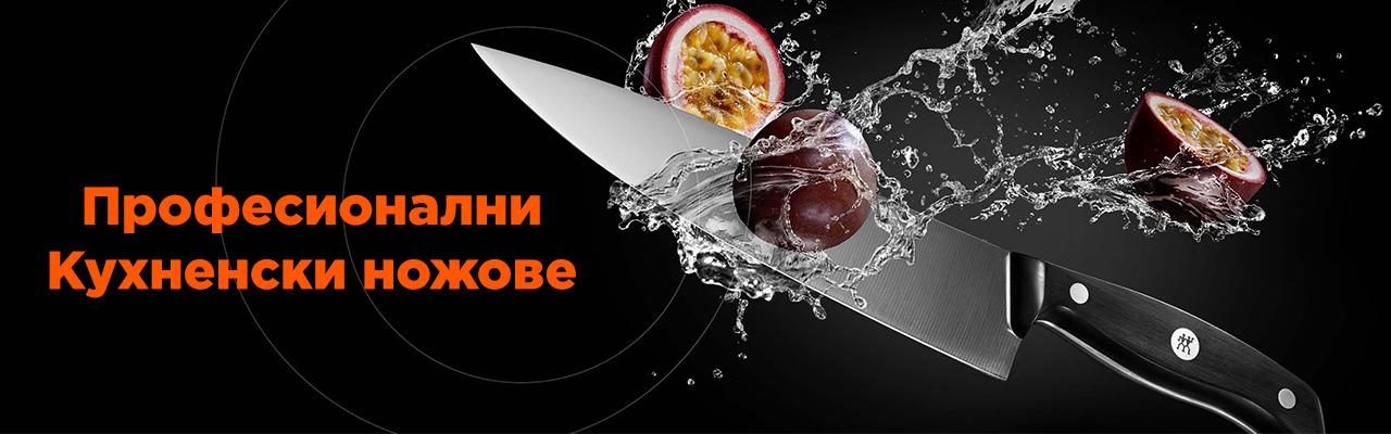 Професионални кухненски ножове