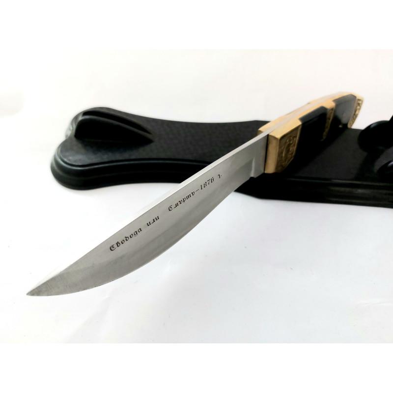 Ловен нож с месингови гардове за колекция или подарък с поставка - Свобода или Смръть 1876 г.